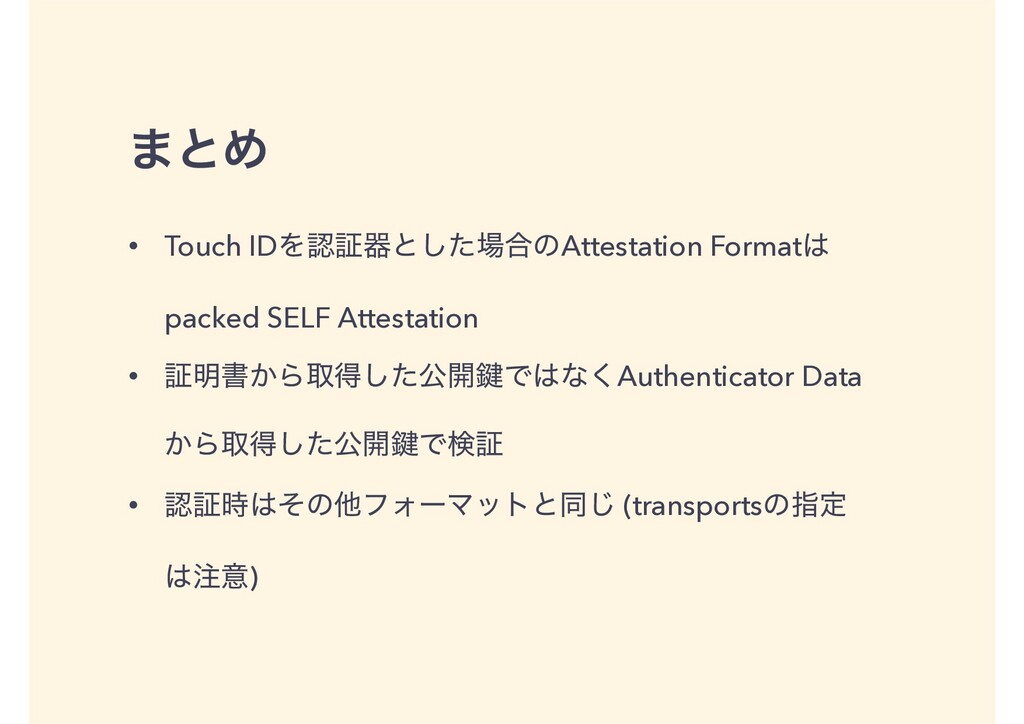 ·ͱΊ • Touch IDΛূثͱͨ͠߹ͷAttestation Format pac...