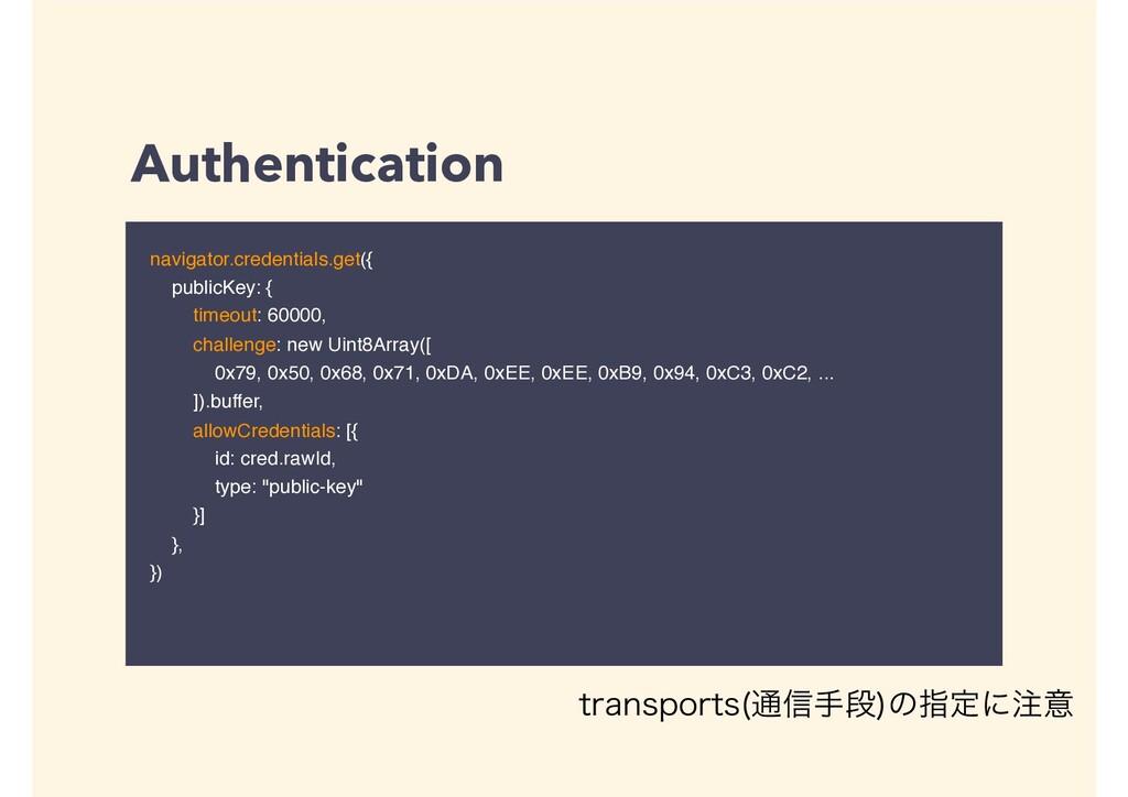 Authentication navigator.credentials.get({ publ...