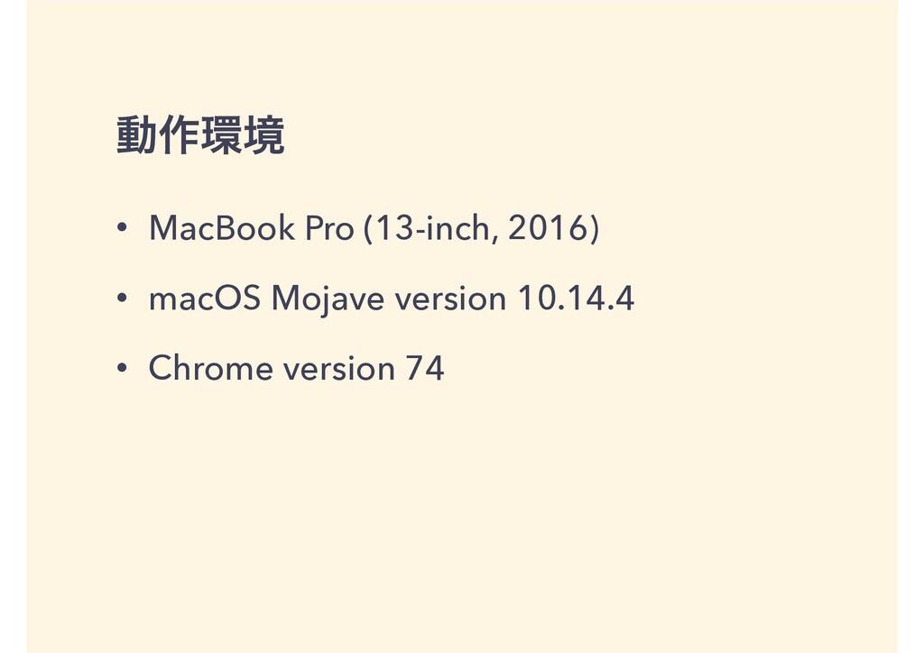 ಈ࡞ڥ • MacBook Pro (13-inch, 2016) • macOS Moja...