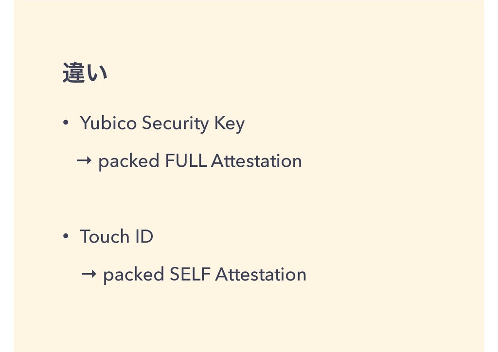 ҧ͍ • Yubico Security Key → packed FULL Attestat...