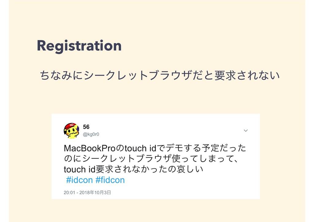 Registration ͪͳΈʹγʔΫϨοτϒϥβͩͱཁٻ͞Εͳ͍