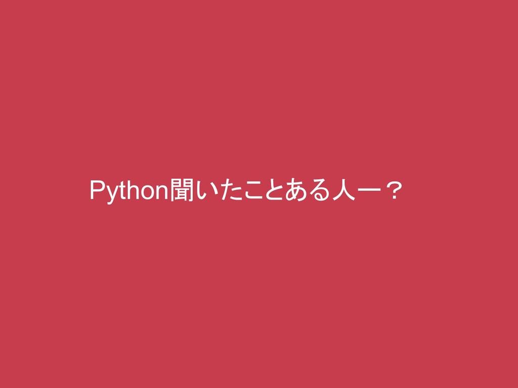Python聞いたことある人ー?