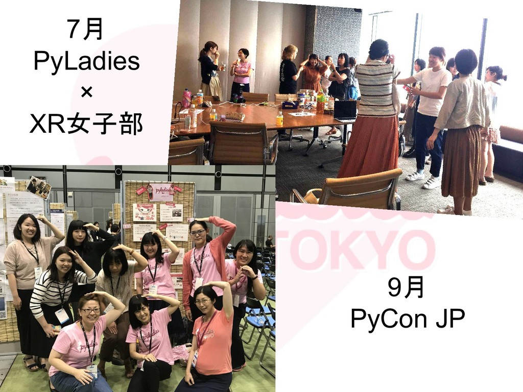 7月 PyLadies × XR女子部 9月 PyCon JP