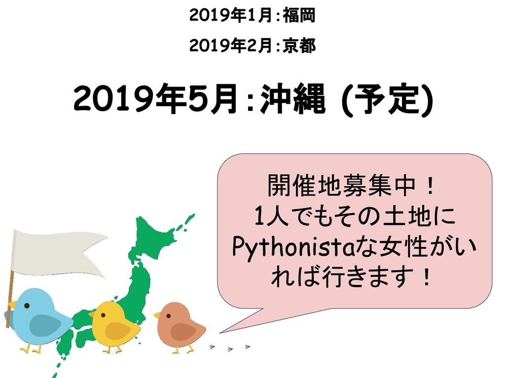2019年1月:福岡 2019年2月:京都 2019年5月:沖縄 (予定) 開催地募集中! 1...
