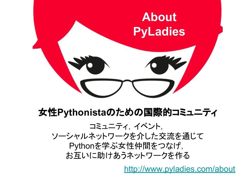 女性Pythonistaのための国際的コミュニティ コミュニティ,イベント, ソーシャルネット...