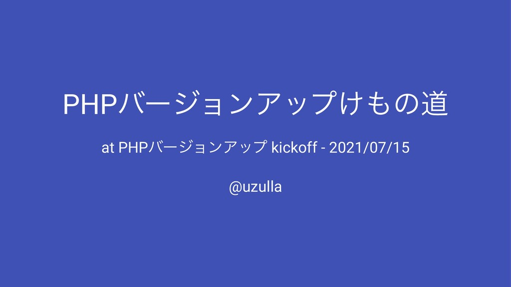 PHPόʔδϣϯΞοϓ͚ͷಓ at PHPόʔδϣϯΞοϓ kickoff - 2021/0...