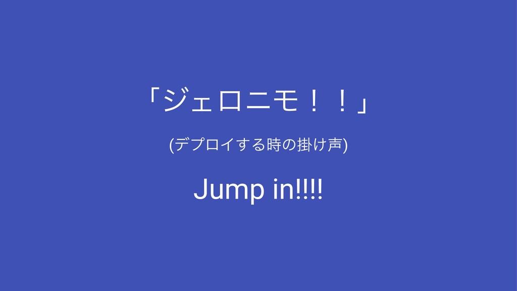ʮδΣϩχϞʂʂʯ (σϓϩΠ͢Δͷֻ͚) Jump in!!!!