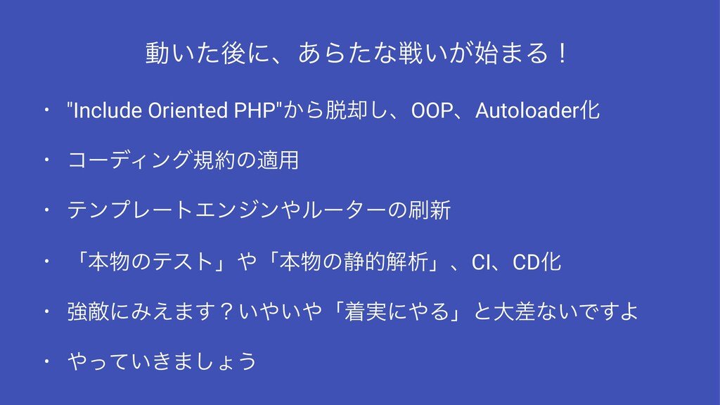 "ಈ͍ͨޙʹɺ͋Βͨͳઓ͍͕·Δʂ • ""Include Oriented PHP""͔Β٫͠..."