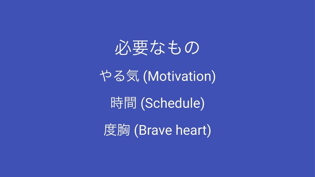 ඞཁͳͷ Δؾ (Motivation) ؒ (Schedule) ڳ (Brave ...