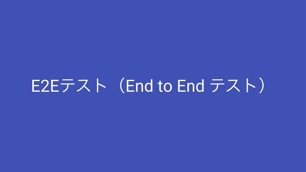 E2EςετʢEnd to End ςετʣ