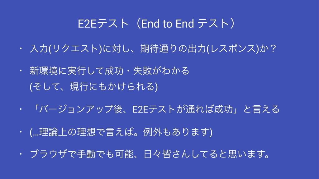 E2EςετʢEnd to End ςετʣ • ೖྗ(ϦΫΤετ)ʹର͠ɺظ௨Γͷग़ྗ(Ϩ...