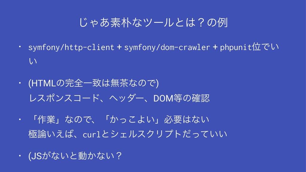 ͡Ό͋ૉͳπʔϧͱʁͷྫ • symfony/http-client + symfony/...