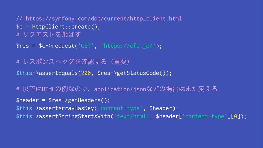 // https://symfony.com/doc/current/http_client....