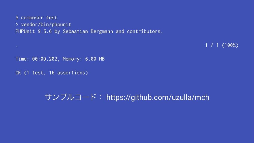 $ composer test > vendor/bin/phpunit PHPUnit 9....