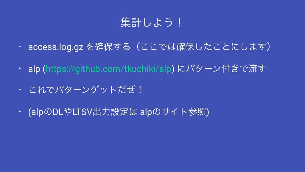 ूܭ͠Α͏ʂ • access.log.gz Λ֬อ͢Δʢ͜͜Ͱ֬อͨ͜͠ͱʹ͠·͢ʣ • ...