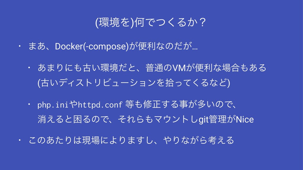 (ڥΛ)ԿͰͭ͘Δ͔ʁ • ·͋ɺDocker(-compose)͕ศརͳͷ͕ͩ… • ͋·...
