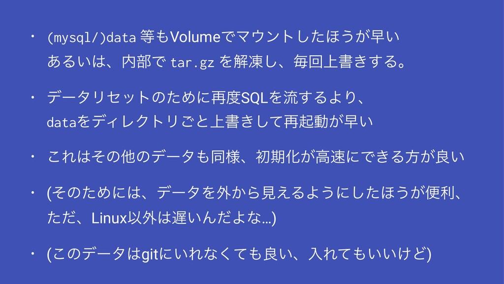 • (mysql/)data VolumeͰϚϯτͨ͠΄͏͕ૣ͍ ͋Δ͍ɺ෦Ͱ ta...