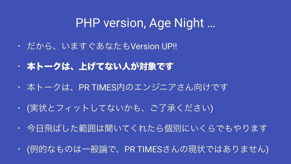 PHP version, Age Night … • ͔ͩΒɺ͍·͙͋͢ͳͨVersion ...