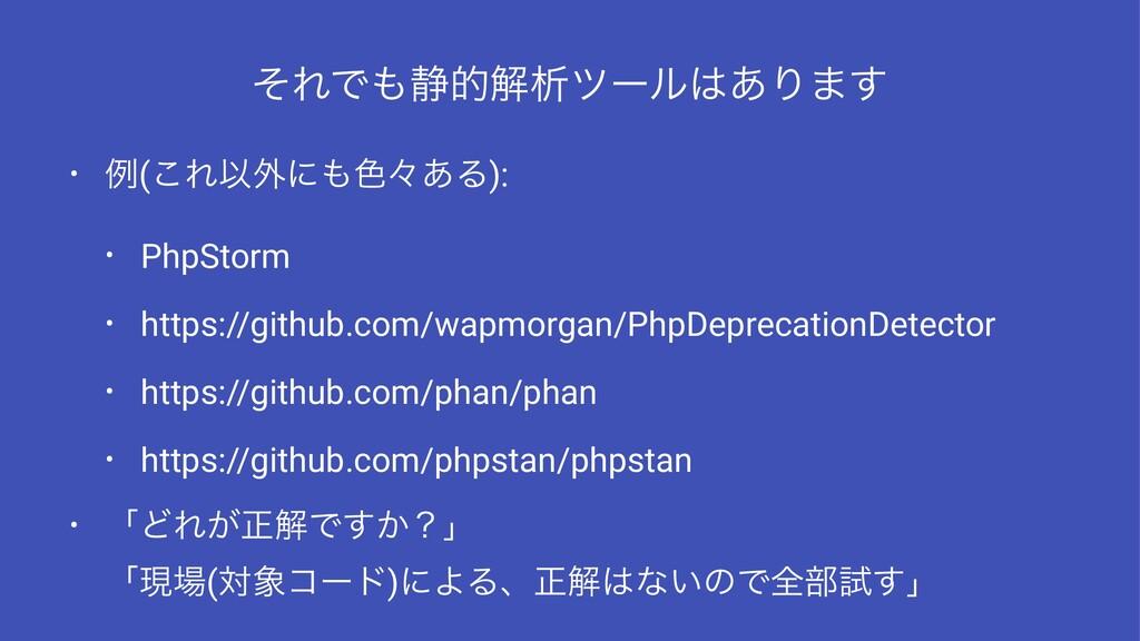 ͦΕͰ੩తղੳπʔϧ͋Γ·͢ • ྫ(͜ΕҎ֎ʹ৭ʑ͋Δ): • PhpStorm • ...