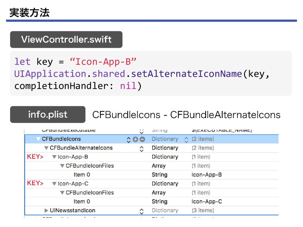 "let key = ""Icon-App-B"" UIApplication.shared.set..."