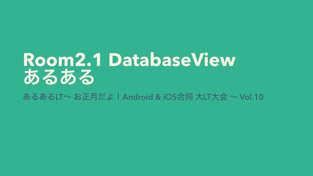 Room2.1 DatabaseView ͋Δ͋Δ ͋Δ͋ΔLTʙ ͓ਖ਼݄ͩΑʂAndroid...