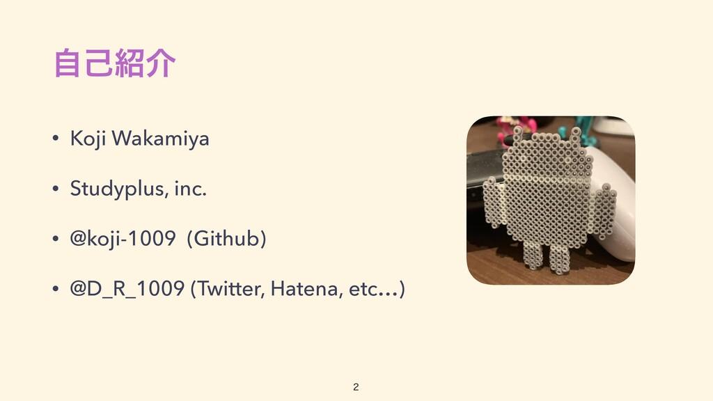 ࣗݾհ • Koji Wakamiya • Studyplus, inc. • @koji-...