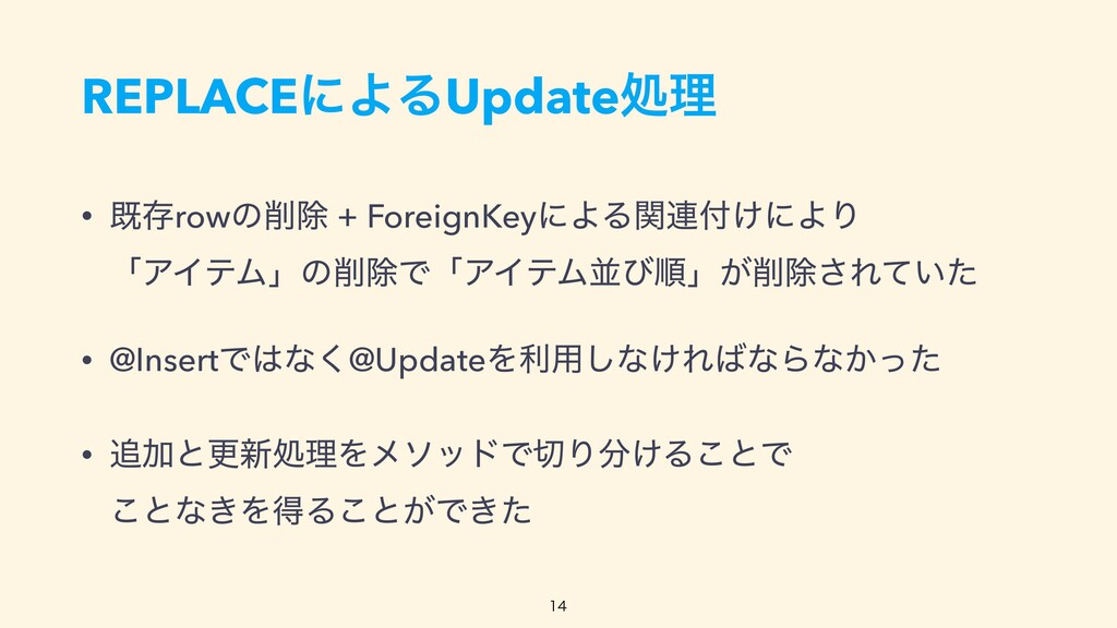 REPLACEʹΑΔUpdateॲཧ • طଘrowͷ࡟আ + ForeignKeyʹΑΔؔ࿈...