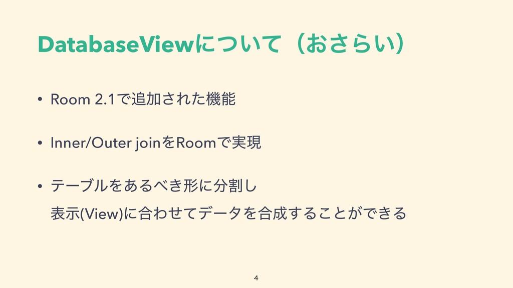 DatabaseViewʹ͍ͭͯʢ͓͞Β͍ʣ • Room 2.1ͰՃ͞Εͨػ • Inn...