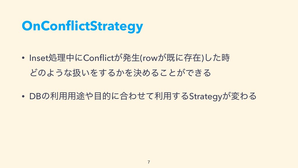 OnConflictStrategy • InsetॲཧதʹConflict͕ൃੜ(row͕طʹଘ...