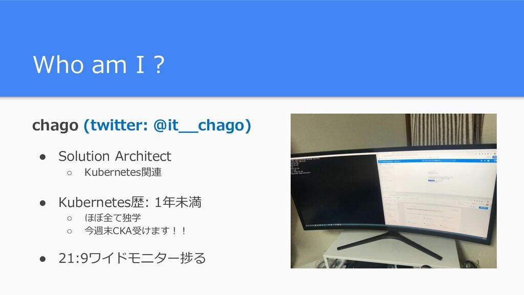 Who am I ? chago (twitter: @it__chago) ● Soluti...