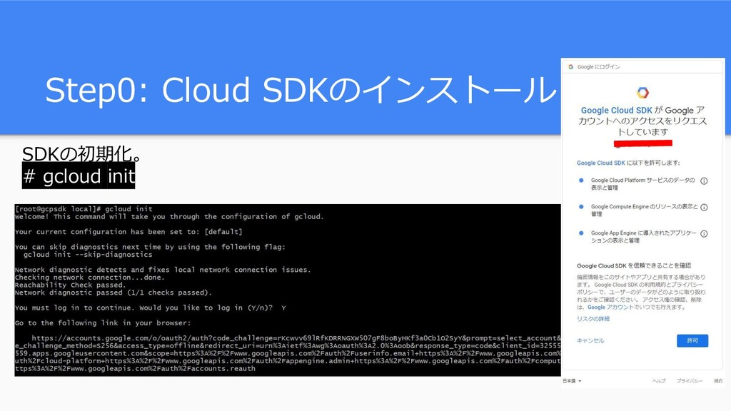 Step0: Cloud SDKのインストール SDKの初期化。 # gcloud init ...