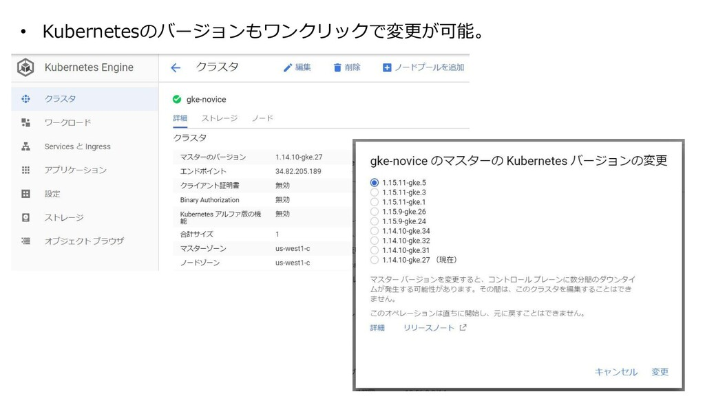 • Kubernetesのバージョンもワンクリックで変更が可能。