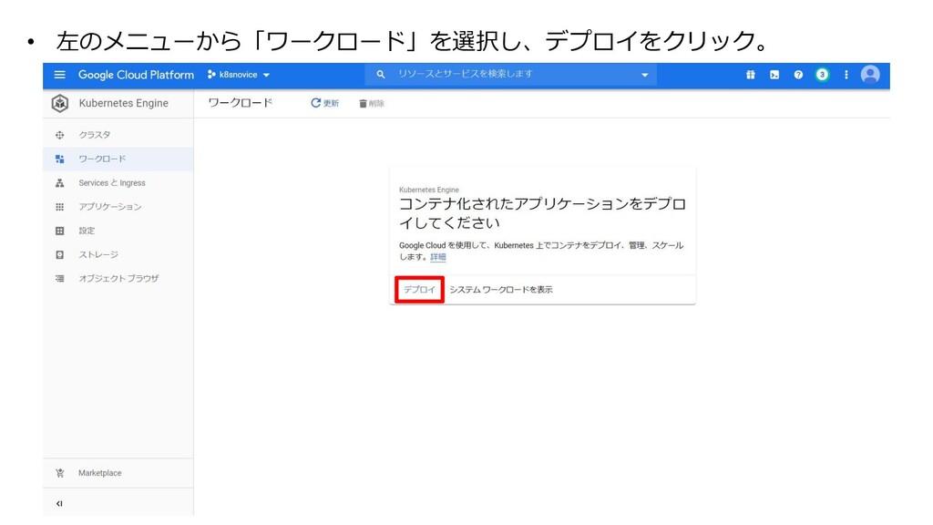 • 左のメニューから「ワークロード」を選択し、デプロイをクリック。
