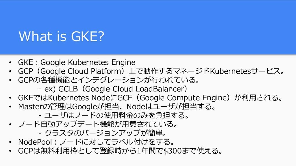 What is GKE? • GKE:Google Kubernetes Engine • G...