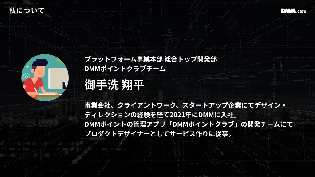 御⼿洗 翔平 プラットフォーム事業本部 総合トップ開発部 DMMポイントクラブチーム 事業会社...