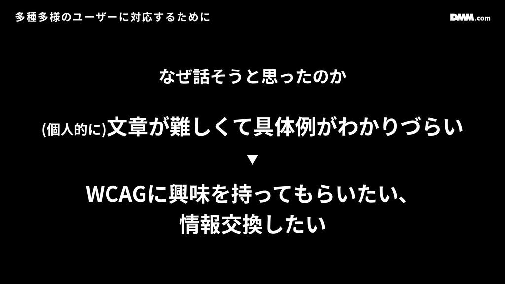 (個⼈的に)⽂章が難しくて具体例がわかりづらい WCAGに興味を持ってもらいたい、 情報交換し...