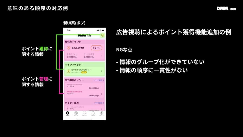 NGな点 - 情報のグループ化ができていない - 情報の順序に⼀貫性がない 新UI案(ボツ) ...