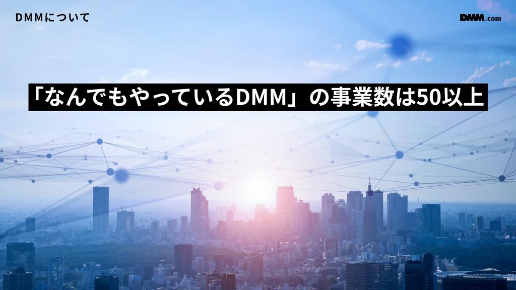 「なんでもやっているDMM」の事業数は50以上 DMMについて