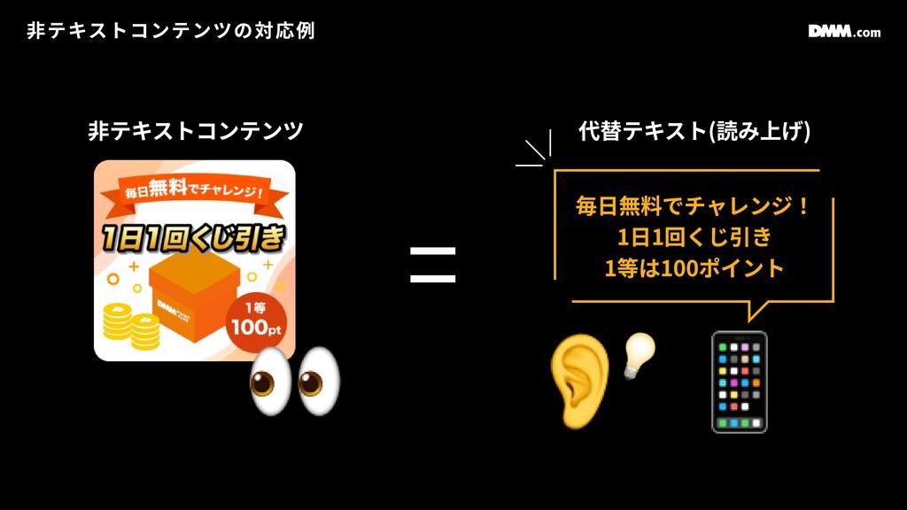 ⾮テキストコンテンツの対応例 👀 毎⽇無料でチャレンジ! 1⽇1回くじ引き 1等は100ポイン...