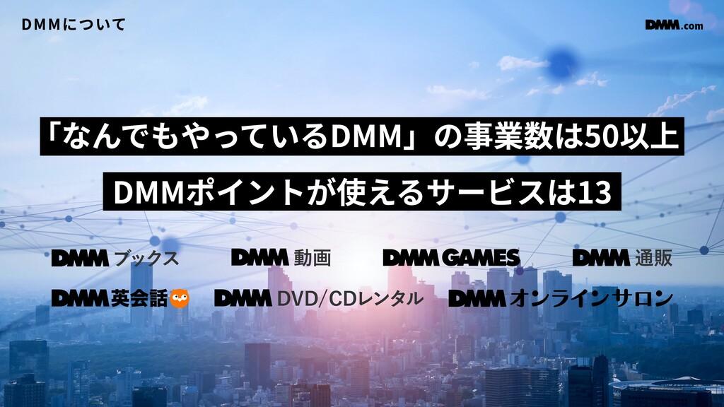 「なんでもやっているDMM」の事業数は50以上 DMMポイントが使えるサービスは13 DMMに...