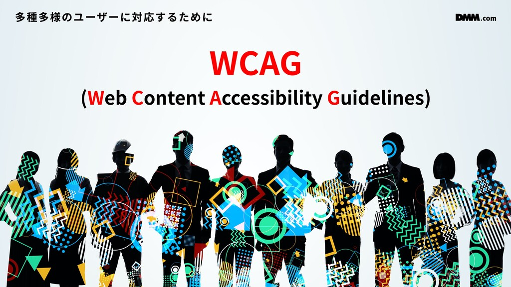 (Web Content Accessibility Guidelines) WCAG 多種多...