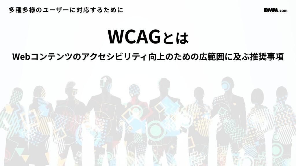 Webコンテンツのアクセシビリティ向上のための広範囲に及ぶ推奨事項 WCAGとは 多種多様のユ...