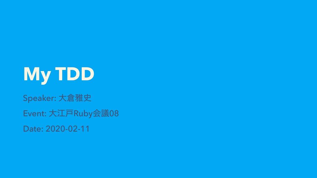 My TDD Speaker: େխ Event: େߐށRubyձٞ08 Date: 2...