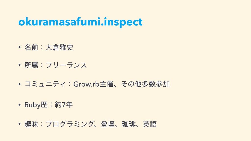 okuramasafumi.inspect • ໊લɿେխ • ॴଐɿϑϦʔϥϯε • ί...