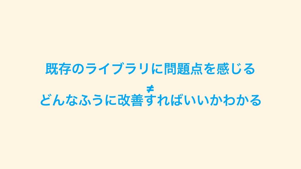 طଘͷϥΠϒϥϦʹΛײ͡Δ ≠ ͲΜͳ;͏ʹվળ͢Ε͍͍͔Θ͔Δ