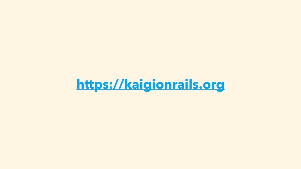https://kaigionrails.org