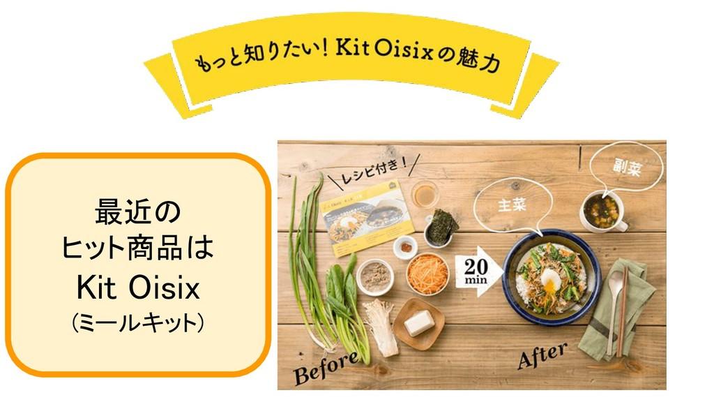 最近の ヒット商品は Kit Oisix (ミールキット)