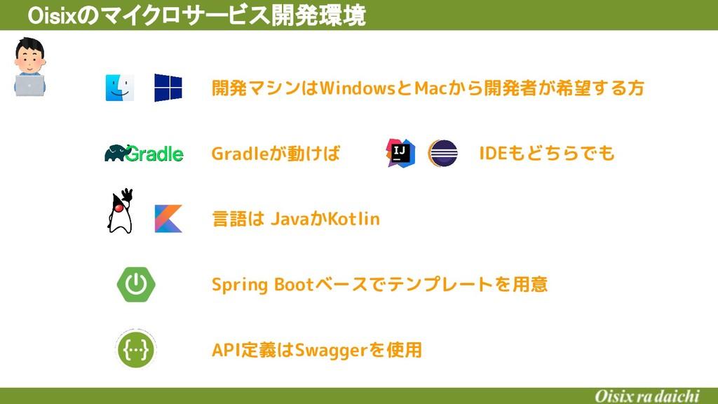 Oisixのマイクロサービス開発環境 開発マシンはWindowsとMacから開発者が希望する...