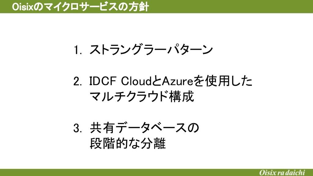 Oisixのマイクロサービスの方針 ストラングラーパターン  IDCF CloudとAz...