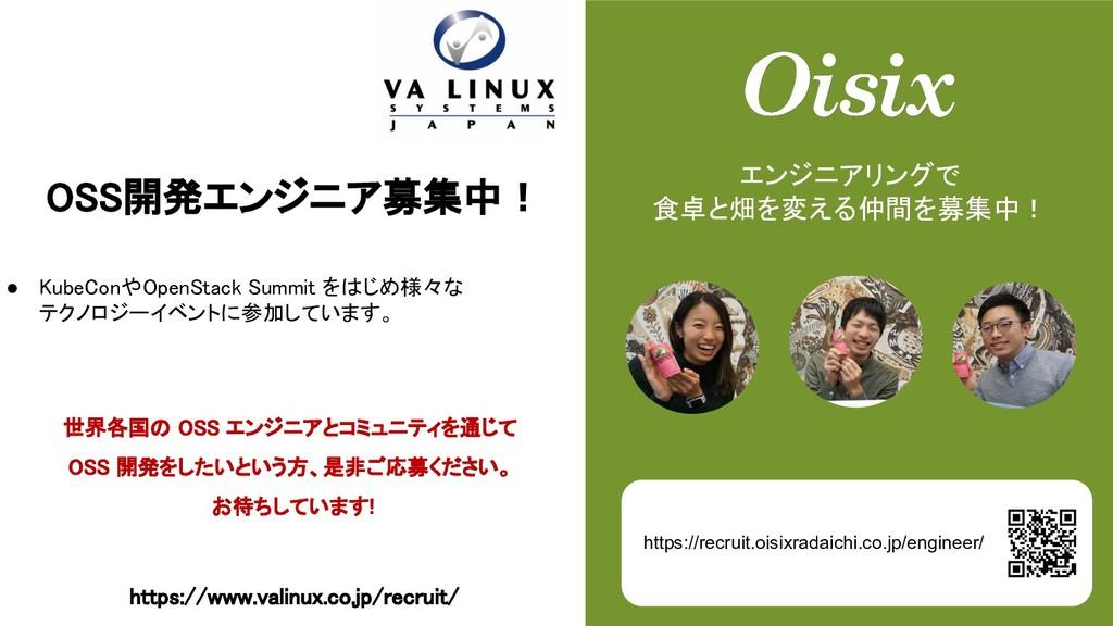 OSS開発エンジニア募集中! 世界各国の OSS エンジニアとコミュニティを通じて  OS...